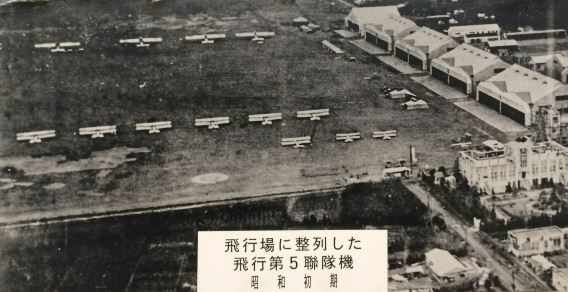 tachikawa airfield early 1930s