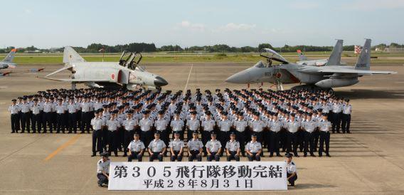 305 Sqn JASDF Nyutabaru