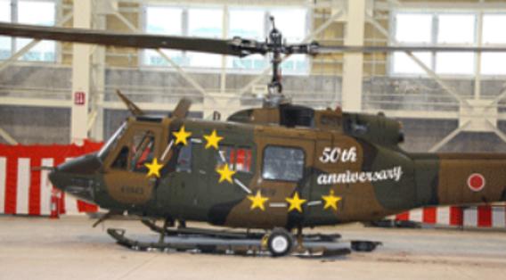 JGSDF 7thAvSqn UH-1J
