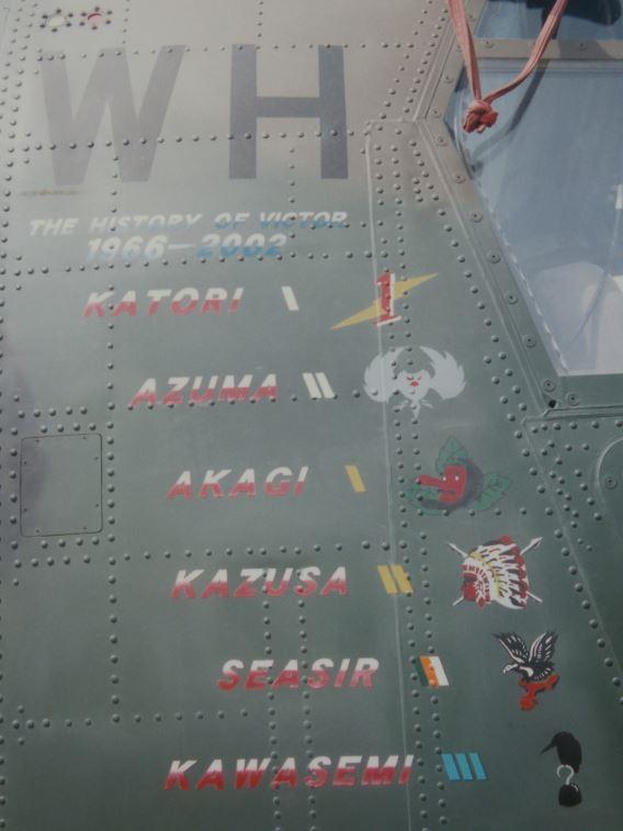 JGSDF KV-107 insignia