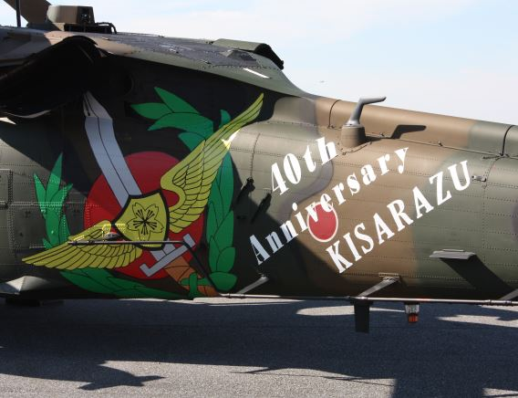 102 Sqn Kisarazu JGSDF