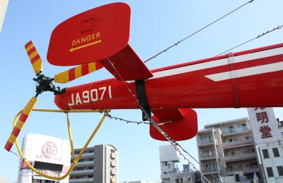 JA9071 tail