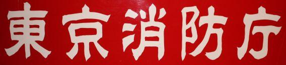 tokyo fire dept