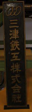 Mitsu Seiki sign