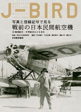 J-BIRD cover