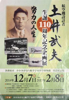 Takeo Doi poster