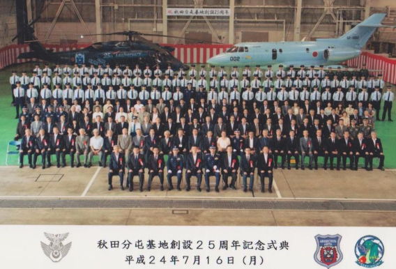 JASDF Akita 25th anniv