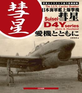 Nippon Kaigun Kanjo Bakugekiki Suisei (Suisei: IJN Carrier-Based Bomber)