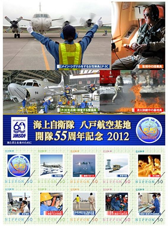 Hachinohe stamps 2012