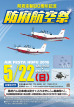Hofu-Kita leaflet 2016
