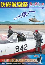 JASDF Hofu-Kita