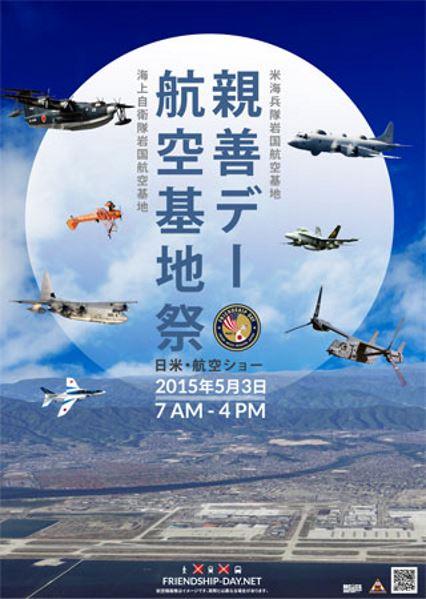Iwakuni FD2015 poster