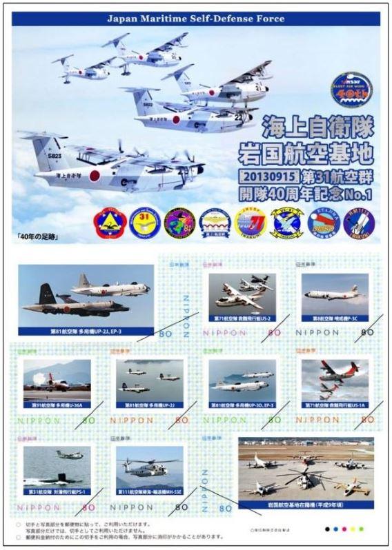 Iwakuni stamps2013(1)