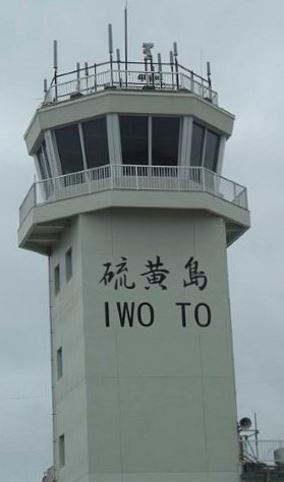 Iwo To tower 2010