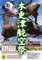 Kisarazu poster 2017
