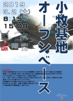 Komaki 2019 poster