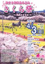 Kumagaya AB 2016
