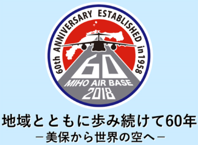 Miho logo 2018
