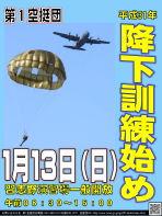 narashino1ab2019koukahajimers