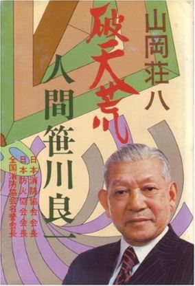 Ryoichi Sasakawa 1978