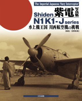 Shiden book cover