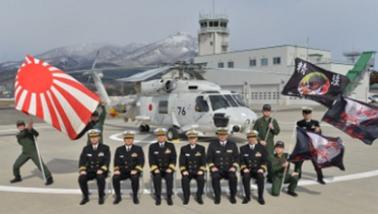 HS-25 JMSDF Ohminato