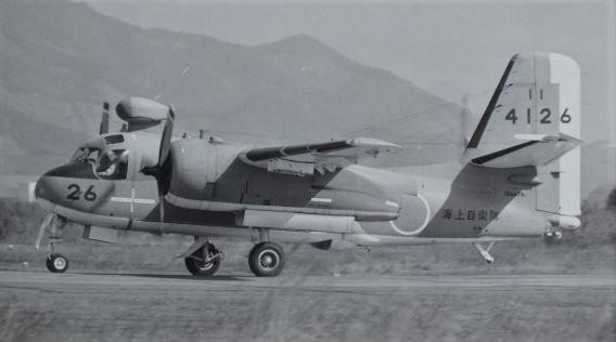 JMSDF S2F-1 taxying