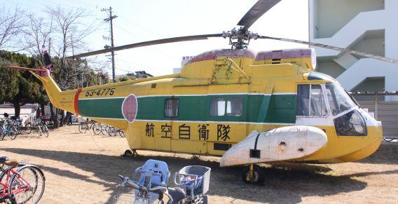 Komaki S-62J