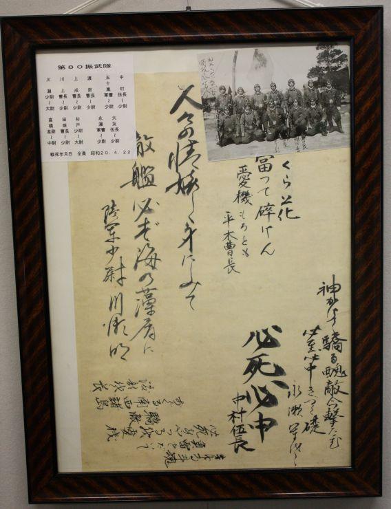 80th Shinbutai