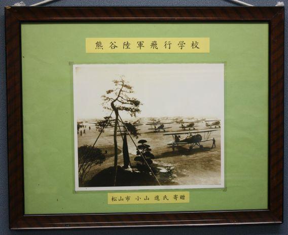 Kumagaya Flying School 2