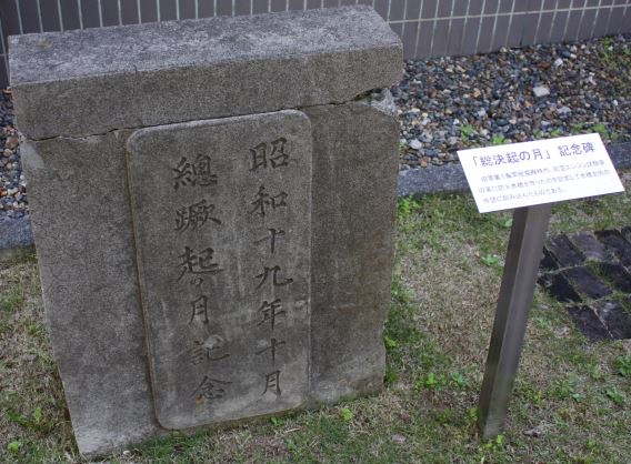 Kasumigaura memorial