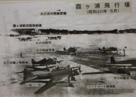 Kasumigaura 1945