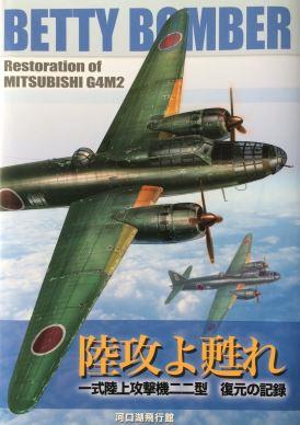 Kawaguchiko Betty book