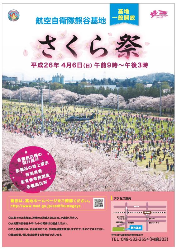 kumagaya poster