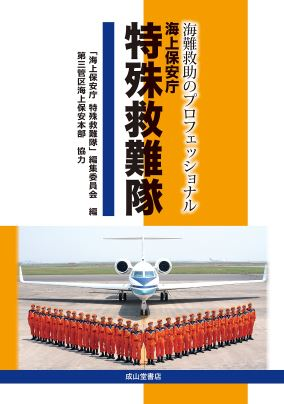 JCG SRT book cover