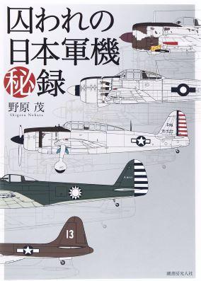 囚われの日本軍秘録