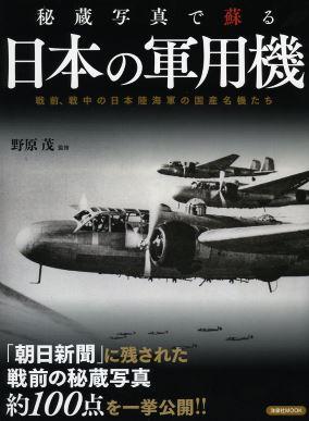 日本の軍用機