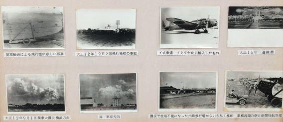 JGSDF Tachikawa Museum 2