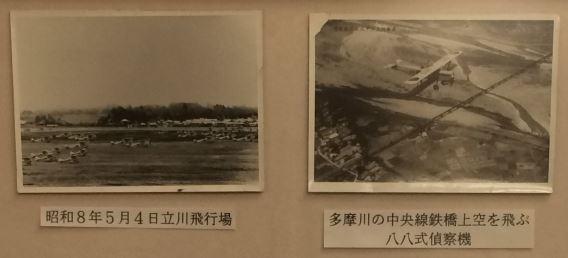 JGSDF Tachikawa Museum 7