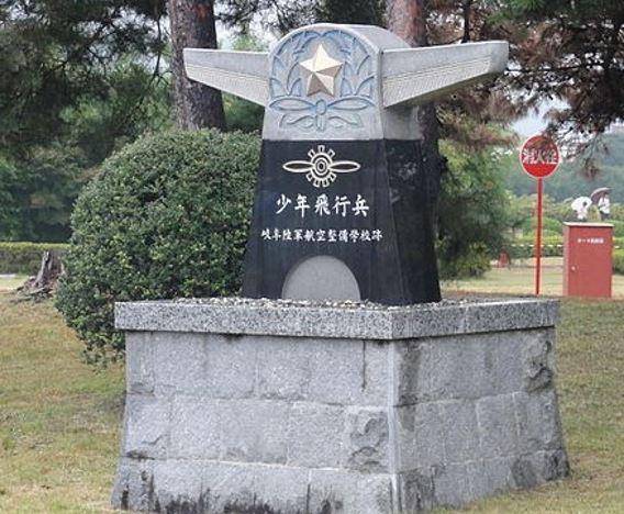 Gifu少年飛行兵の碑