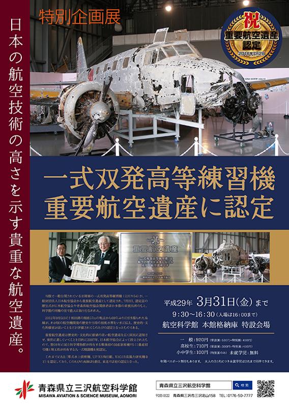 Misawa Ki-54 poster