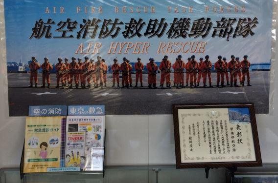 Tokyo Air Hyper Rescue