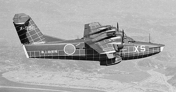 UF-XS (ShinMaywa)