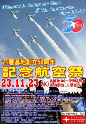 Ashiya poster 2011