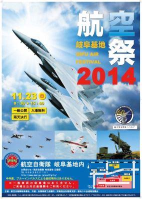 Gifu poster 2014