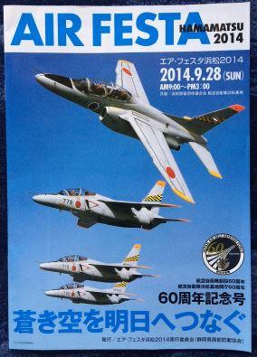 Hamamatsu prog2014