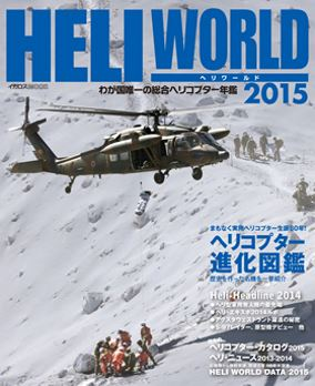 Heliworld 2015 cover