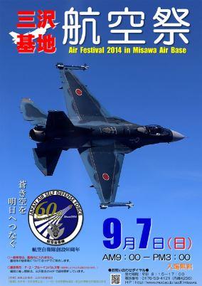 Misawa poster 2014