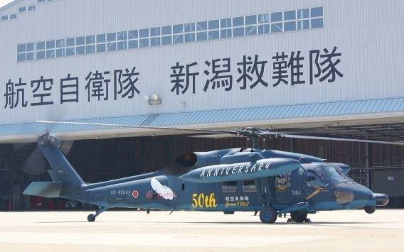 Niigata UH-60J anniv