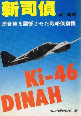 Ki-46 book 1981